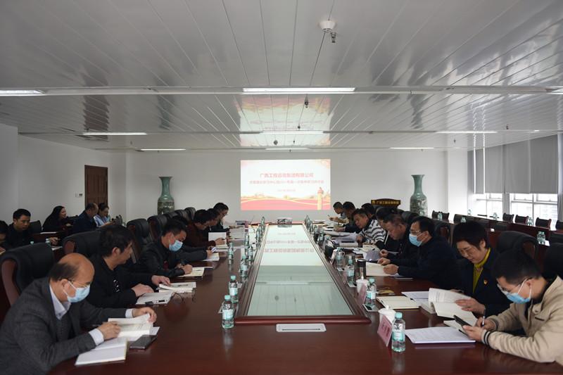 广西工程咨询集团召开理论学习中心组2021年第一次集中学习研讨会